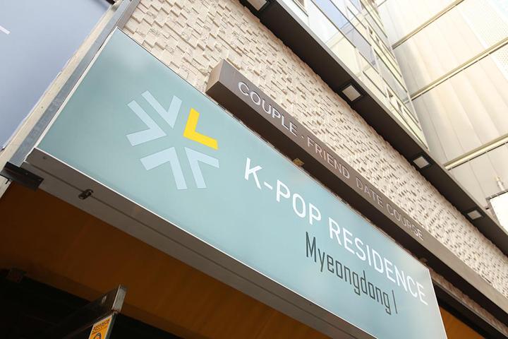 K-POP Residence Myeongdong 1(K-POP明洞1號住宅酒店)