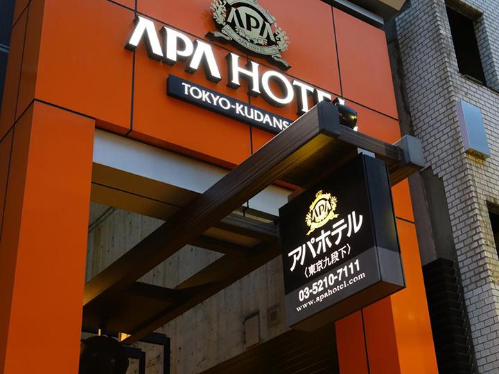 APA Hotel Tokyo Kudanshita(APA東京九段下酒店)