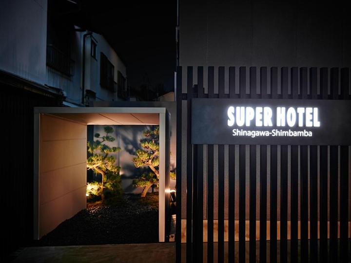 Super Hotel Shinagawa Shinbanba(品川新馬場超級酒店)