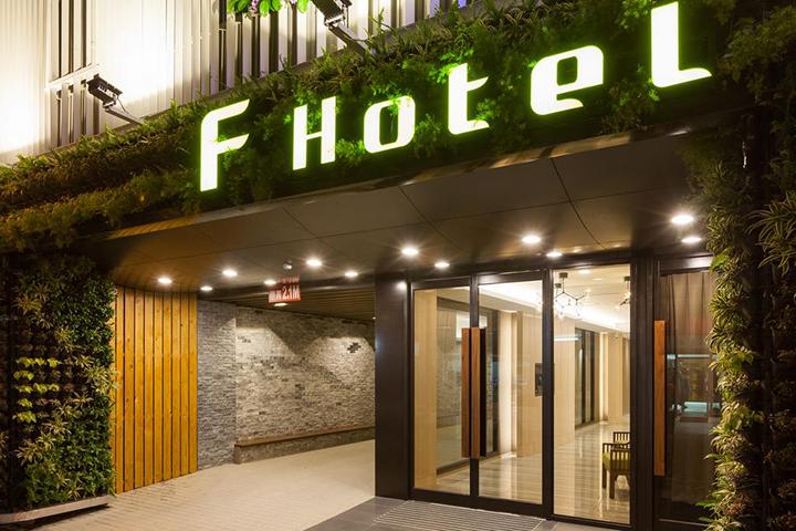 F Hotel 花蓮忠孝館