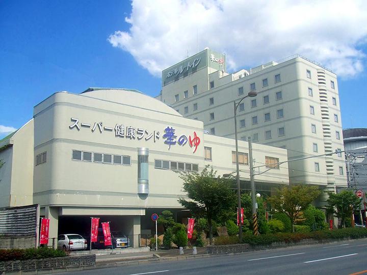 Route Inn Grantia Fukuyama Spa Resort(福山溫泉格蘭蒂亞路線度假酒店)