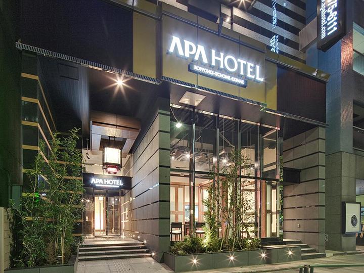 APA Hotel Roppongi Itchome Ekimae(六本木丁目站APA酒店&度假村)