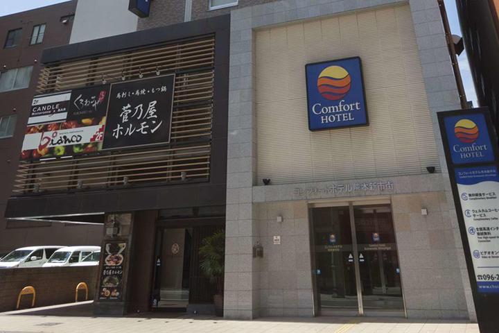 Comfort Hotel Kumamoto Shinshigai(熊本新市街康福酒店)