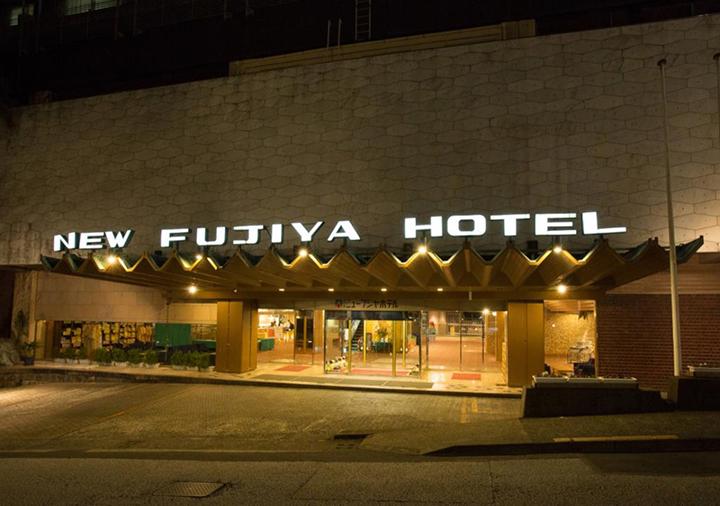 Atami New Fujiya Hotel(阿塔米新富士屋酒店)