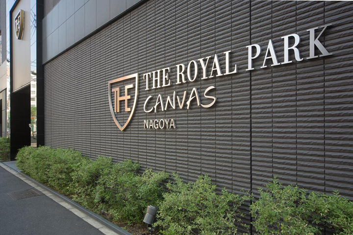 The Royal Park Canvas Nagoya(名古屋 CANVAS 皇家花園飯店)