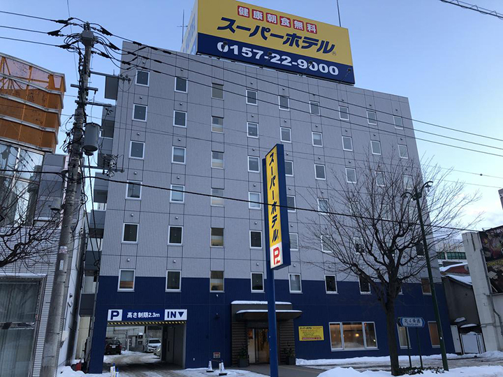 Super Hotel Kitami(北見超級酒店)