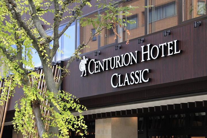 Centurion Hotel Classic Nara Station(奈良世紀經典飯店)