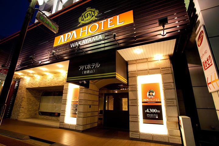APA Hotel Wakayama(和歌山APA酒店)