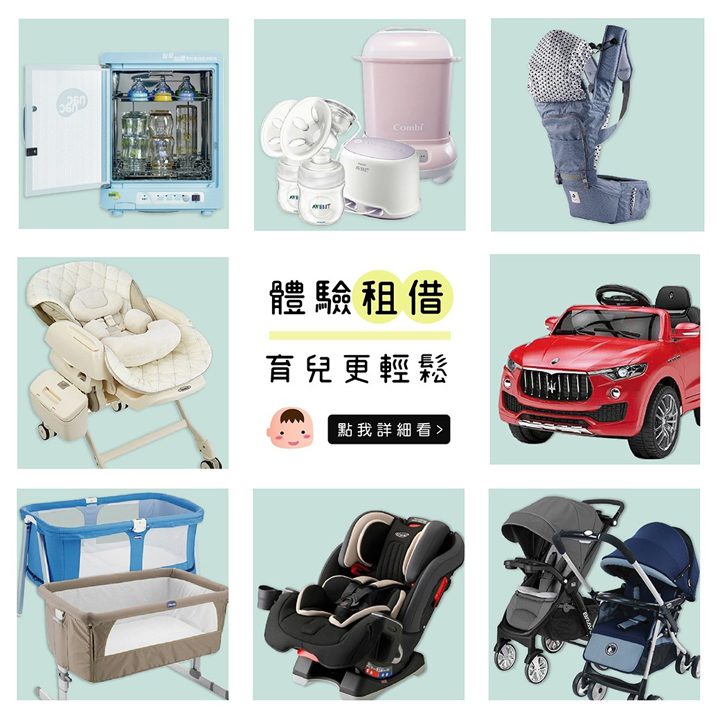 infant-rent-baby-products