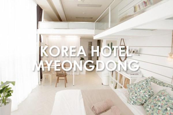 韓國首爾飯店 明洞酒店