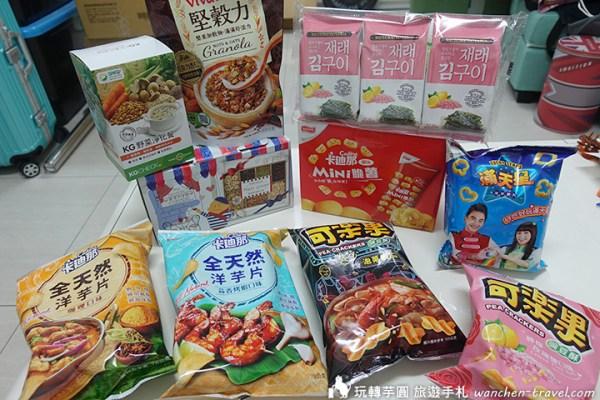 聯華食品e購網