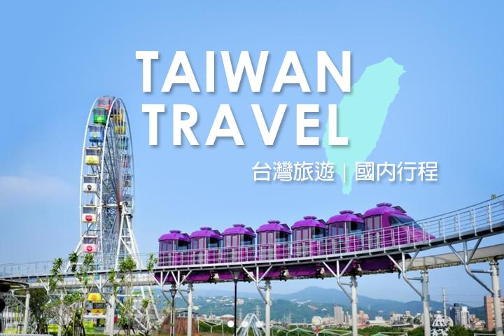 taiwan-travel-klook