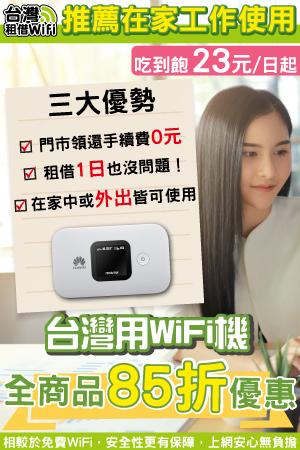 taiwan-wifi-rental-work-at-home