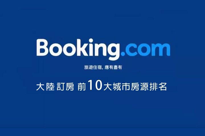 booking-com-china-top