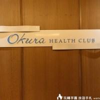 大倉久和飯店設施 健身房 桑拿三溫暖 大眾湯激推舒眠室