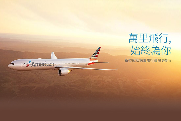 american-airlines-timetable-2020