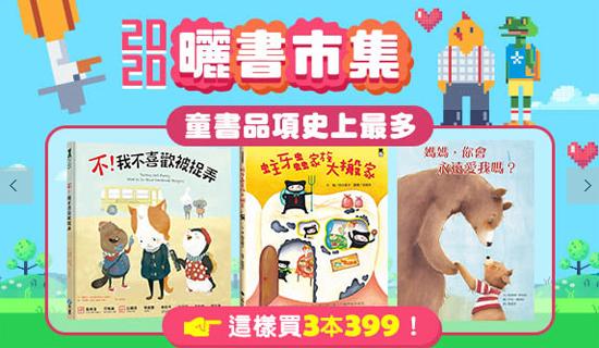 kids-books-202006