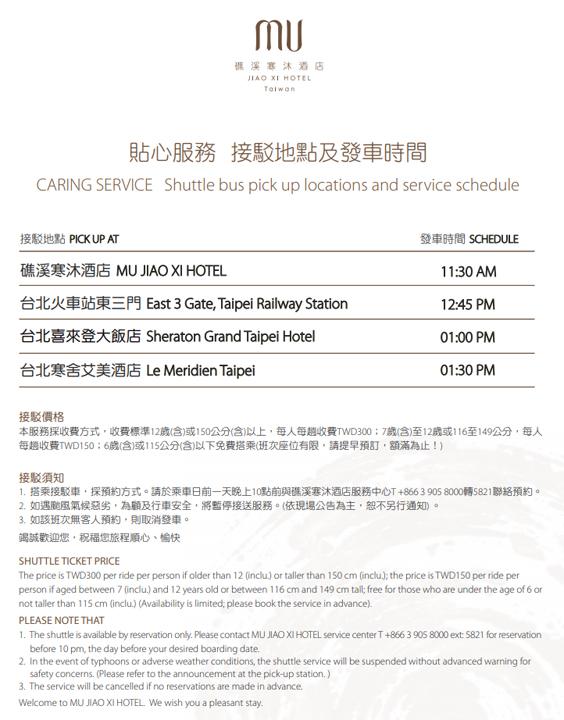 mu-hotel-shuttle-bus