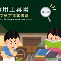各階段成長必買工具書 國語字典 英文檢定考試書籍