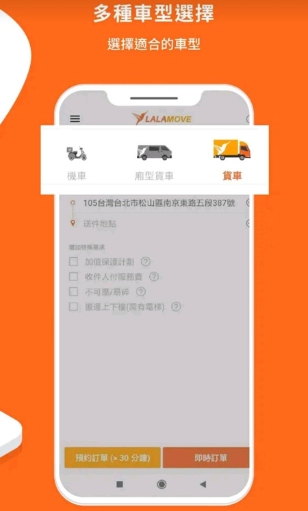 lalamove-app-pic-04