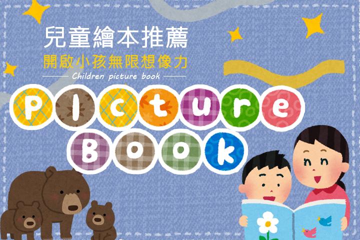 picture-book