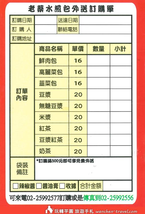 shuanglian-tsai-pan-fried-bun-menu