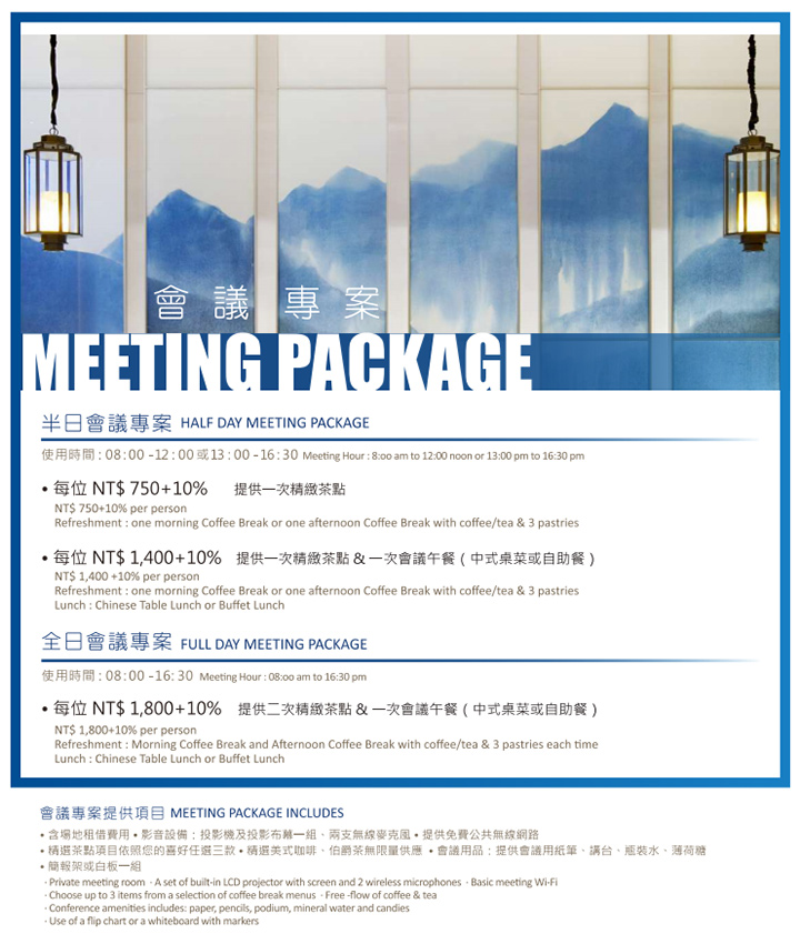 taipei-great-skyview-meeting-package