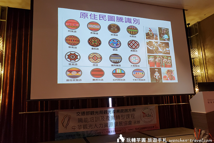 taiwan-indigenous-people-course (6)