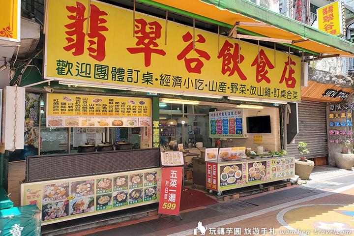 翡翠谷飲食店