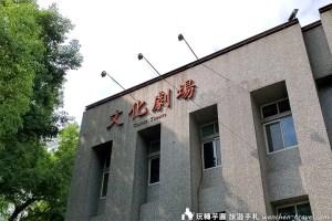 新店文史館