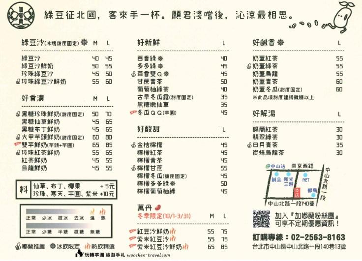 04-jiadulan-menu-01
