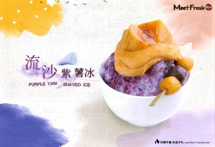 05-meetfresh-menu-01