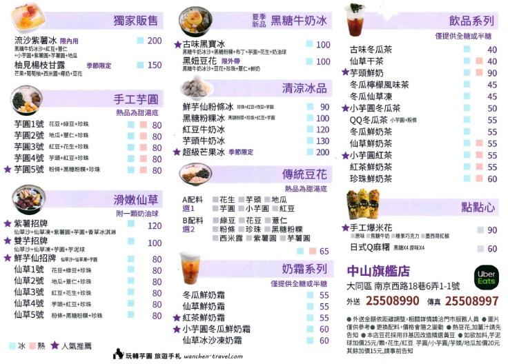 05-meetfresh-menu-02