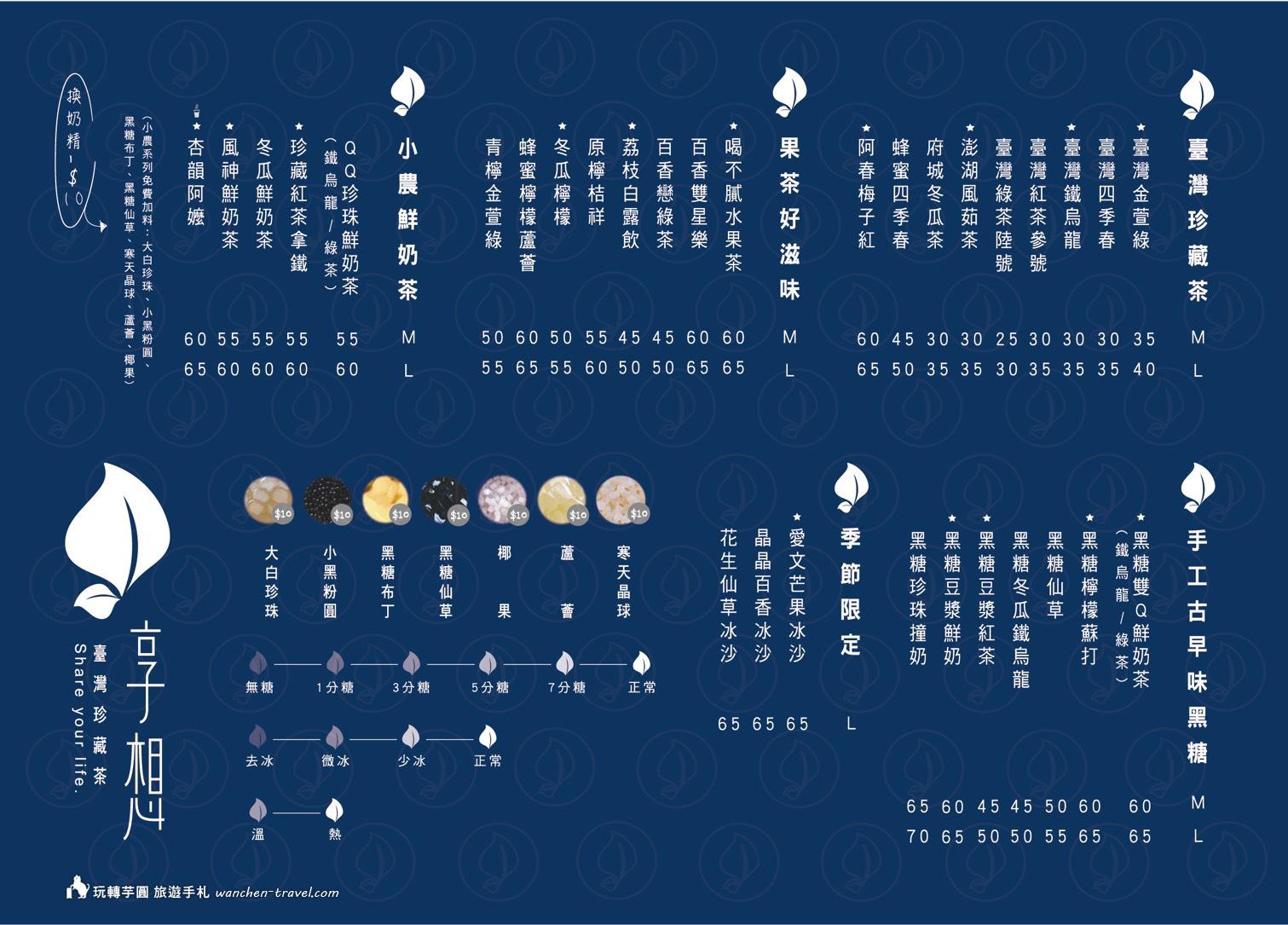 06-taione-menu-01