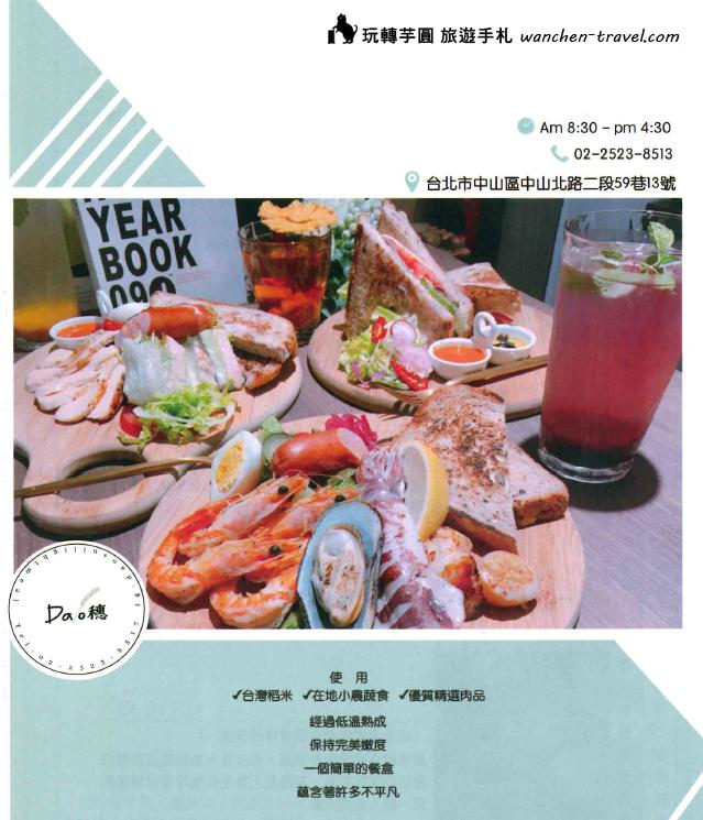 07-daosuilightmeal-menu-01