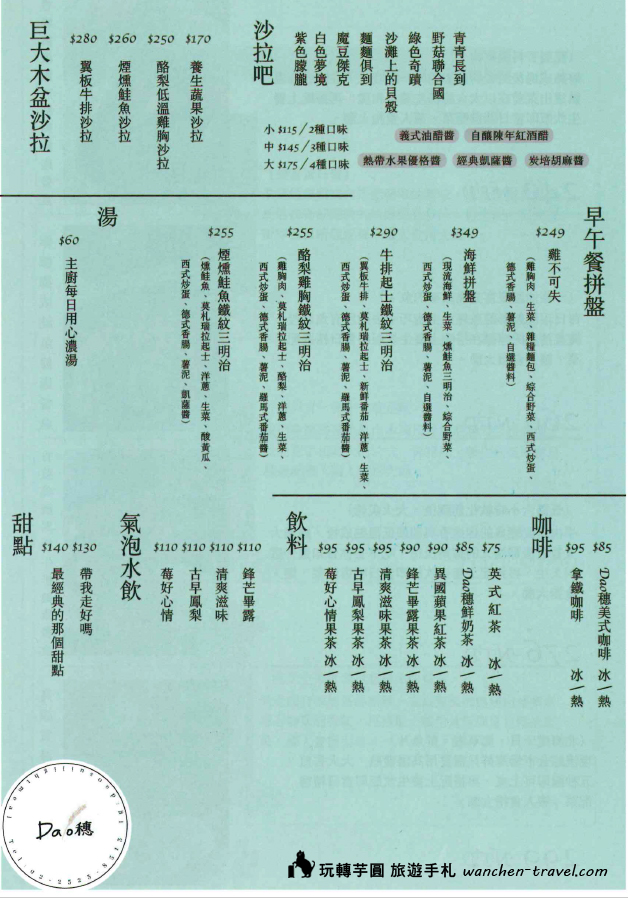 07-daosuilightmeal-menu-02