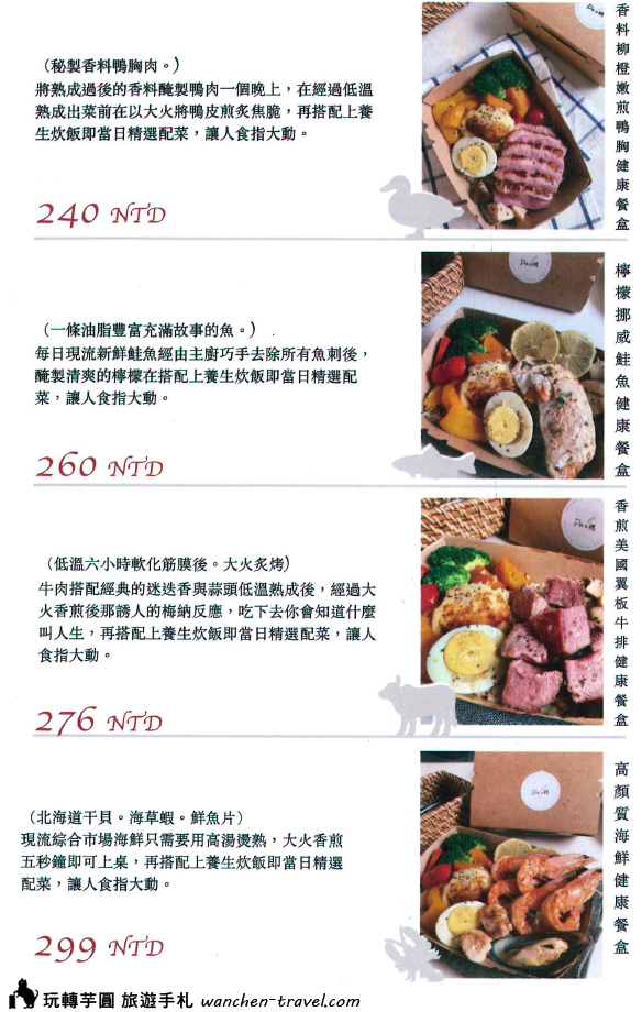 07-daosuilightmeal-menu-04