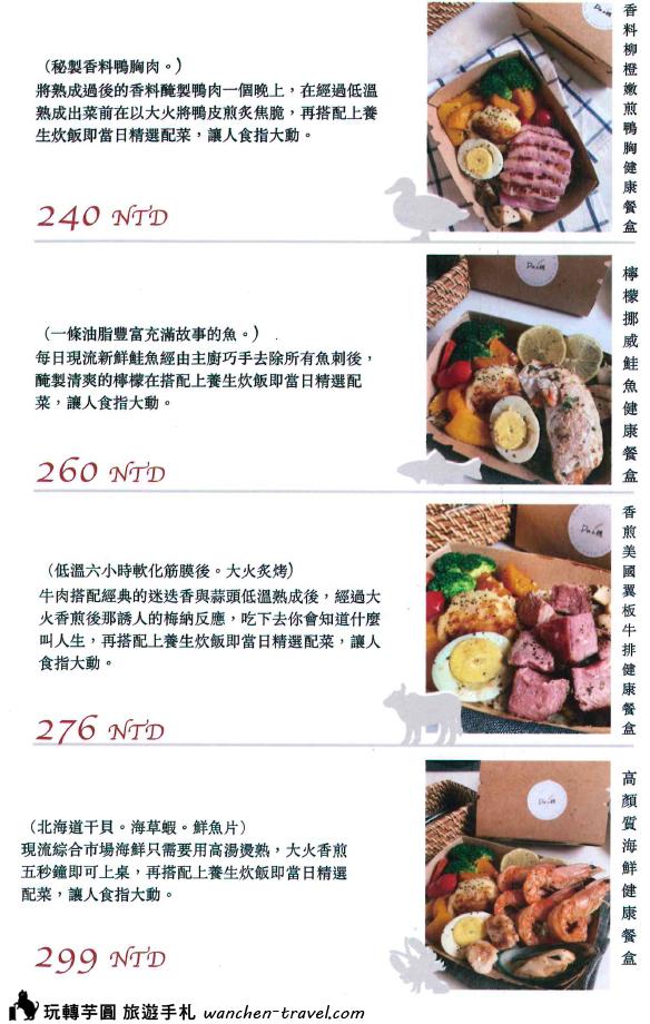 07-daosuilightmeal-menu-04