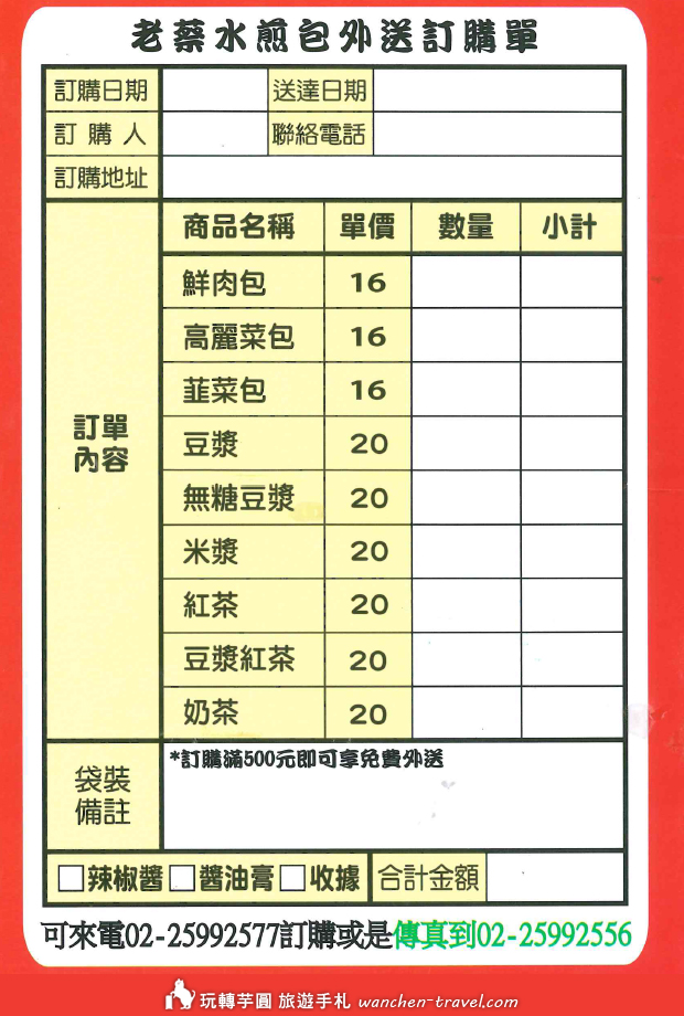 10-tsai-pan-fried-bun-menu