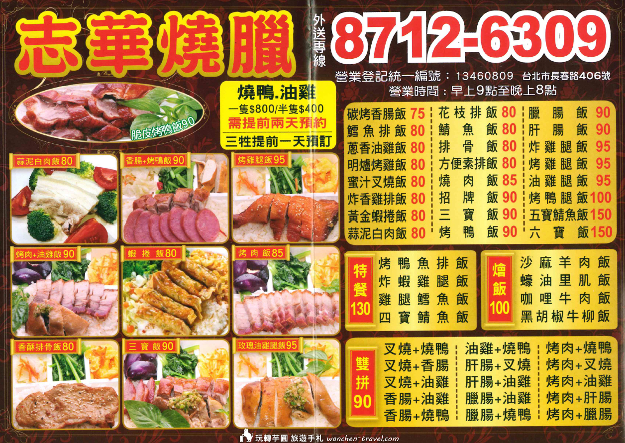 11-zhihua-roast-menu