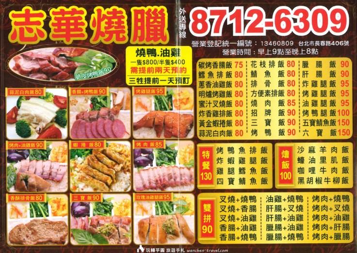11-zhihua-roast-menu