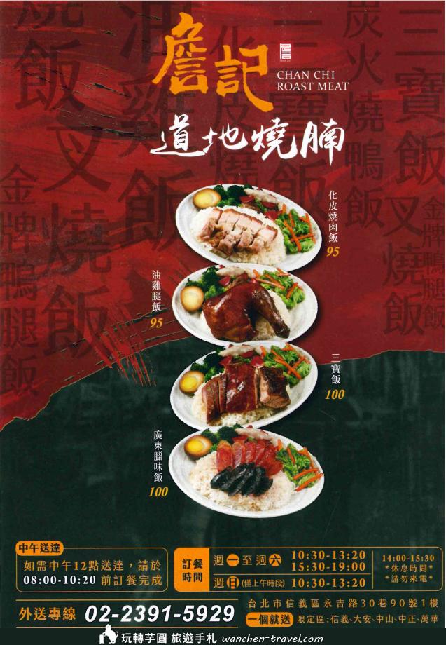 12-zhan-roast-menu-02