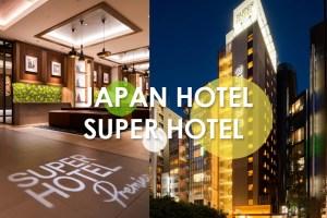super hotel 超級酒店