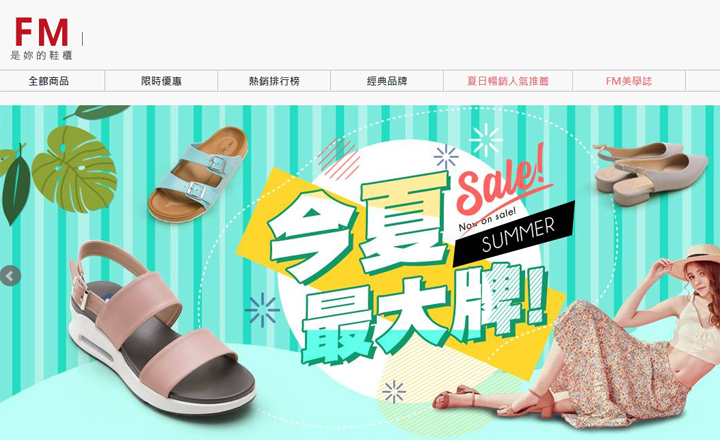 fmshoes-website