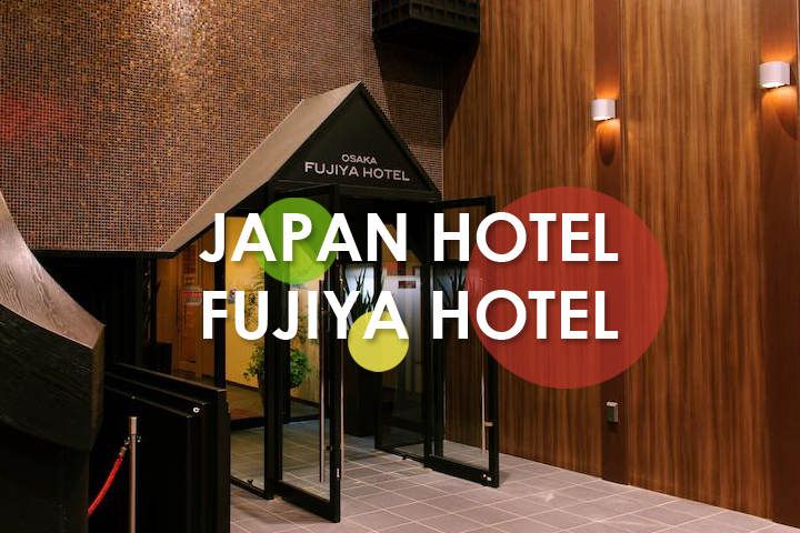 fujiya hotel 富士屋飯店