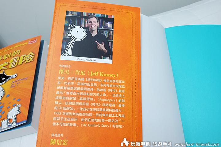 jeff-kinney-book (6)