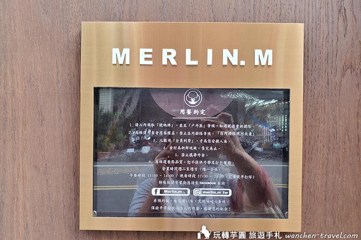 merlin-sanxia (3)
