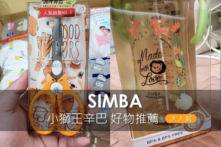 simba-top
