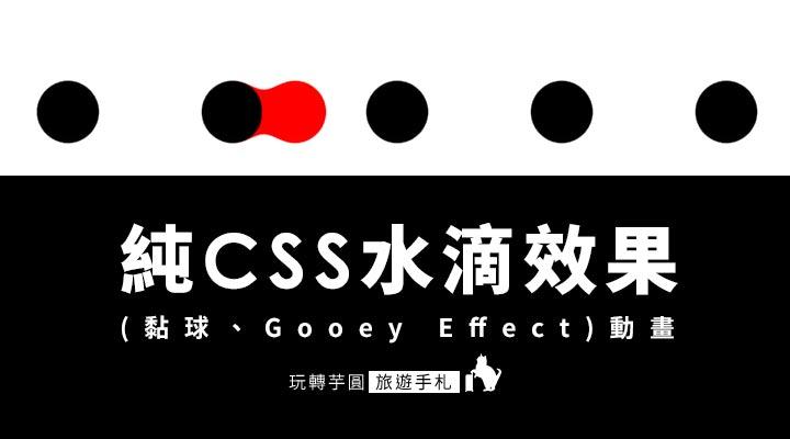 css-gooey-effect-水滴、黏膠狀教學