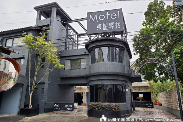 東遊驛棧 East Motel